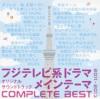 フジテレビ系ドラマオリジナルサウンドトラック メインテーマ COMPLETE BEST